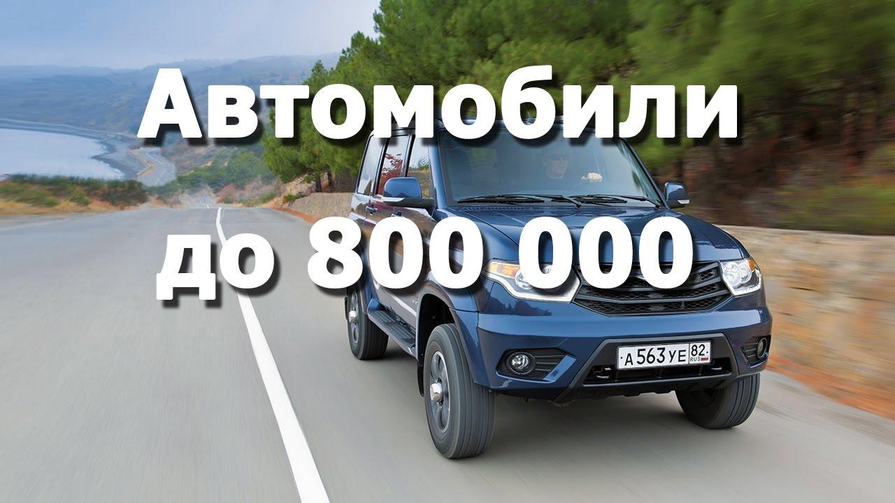 Официальный дилер ✓ кредит 4. 5% ✓ trade-in — новые авто за 600 тысяч руб. Купить автомобили до 600000 в автосалоне мас моторс, москва.