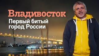 Как Владивосток не стал столицей автомобильного бизнеса Новая Россия Алексея Романова