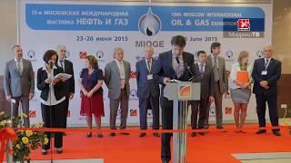 Международная выставка «НЕФТЬ И ГАЗ» MIOGE 2015. Официальное открытие выставки