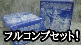フルコンプセットを購入したが・・・【ウルトラ怪獣名鑑~ウルトラセブン編1~】
