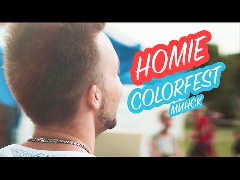 HOMIE – Безумно можно быть первым текст песни(слова) видео