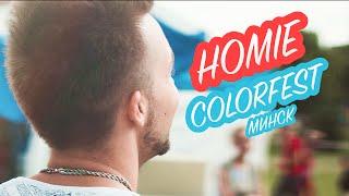 HOMIE - ColorFest / Минск 2016 (видеоотчет)