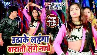Rajan Yadav का नया सुपरहिट वीडियो सांग 2020 | Uthake Lahanga Barati Sange Nache | Bhojpuri Hit Song