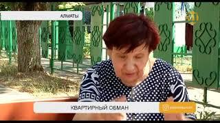71-летняя алматинка оказалась на улице по вине мошенников