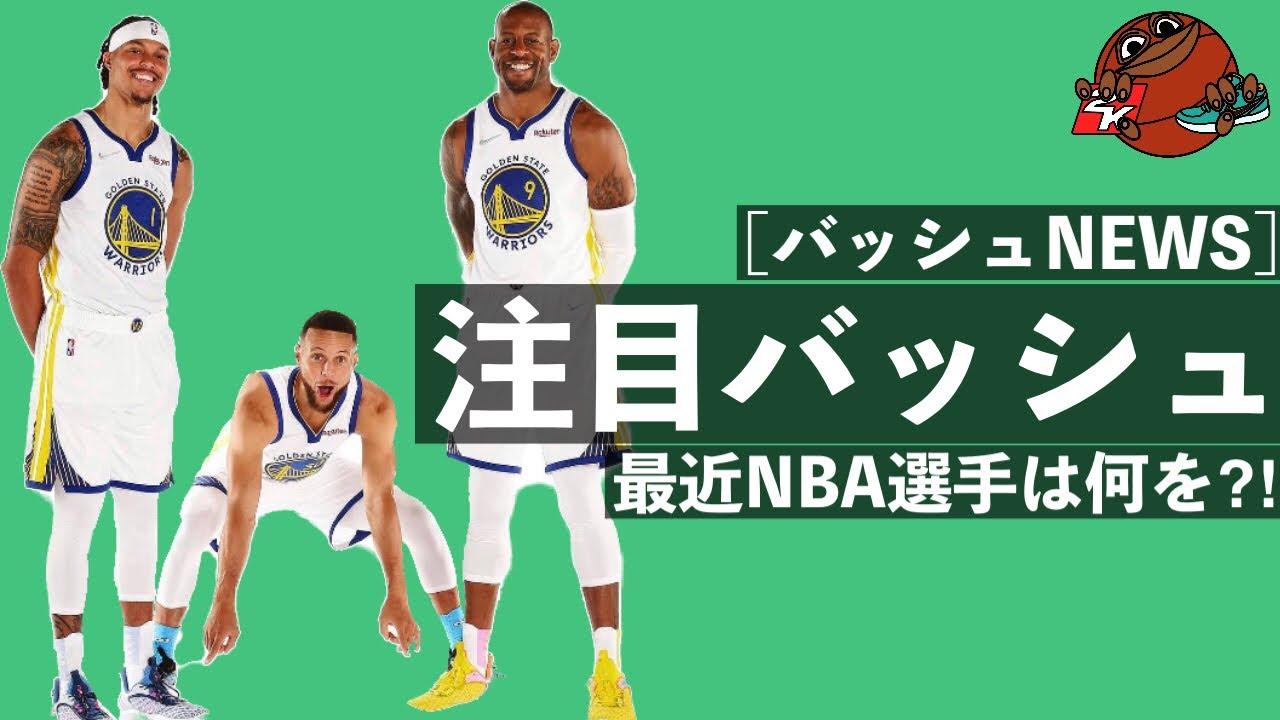 【注目?!】NBAメディアデーで選手たちが履いてたシューズBEST5!