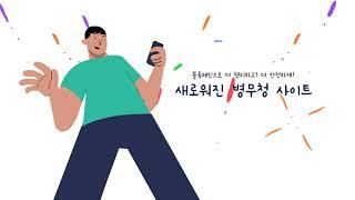 [라온시큐어] 병무청 블록체인 인증 플랫폼 구축사례_국…