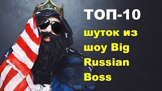 ТОП-10 шуток из шоу Big Russian Boss