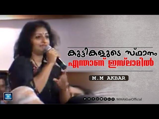 A Christian Woman Ask a Question to MM Akbar | കുട്ടികളുടെ സ്ഥാനം എന്താണ് ഇസ്ലാമിൽ