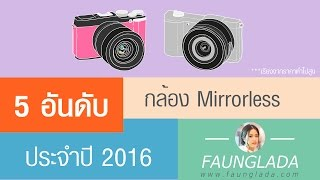 5 กล้อง Mirrorless (ราคาไม่เกิน 25,000) ยอดนิยมประจำปี 2016