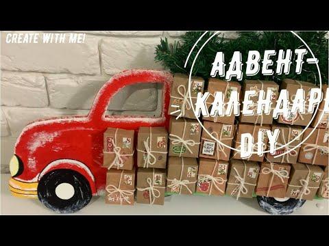 НОВОГОДНИЙ ДЕКОР *** Адвент-календарь своими руками // Advent-calendar *** DIY // Winter decor