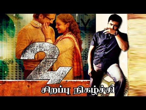 Vikram Kumar introduced me as a mother in Kollywood: Saranya | 24 Movie First Look