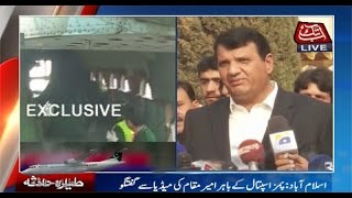 Islamabad: Amir Muqam talks to media outside PIMS Hospital