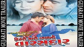 'Dikro Maro Vahal No Varasdar' - Official Trailer | New Gujarati Movie | Jeet Upendra, Chini Raval