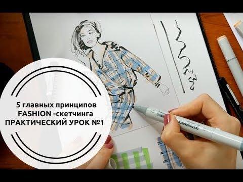 Уроки фэшн иллюстрация видео