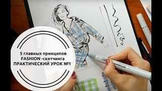 Уроки рисования _ часть1: Fashion sketch - 5 главных принципов