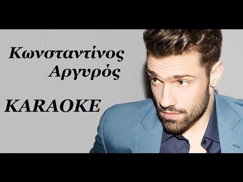 Κωνσταντίνος Αργυρός - Αθήνα / Θεσσαλονίκη KARAOKE