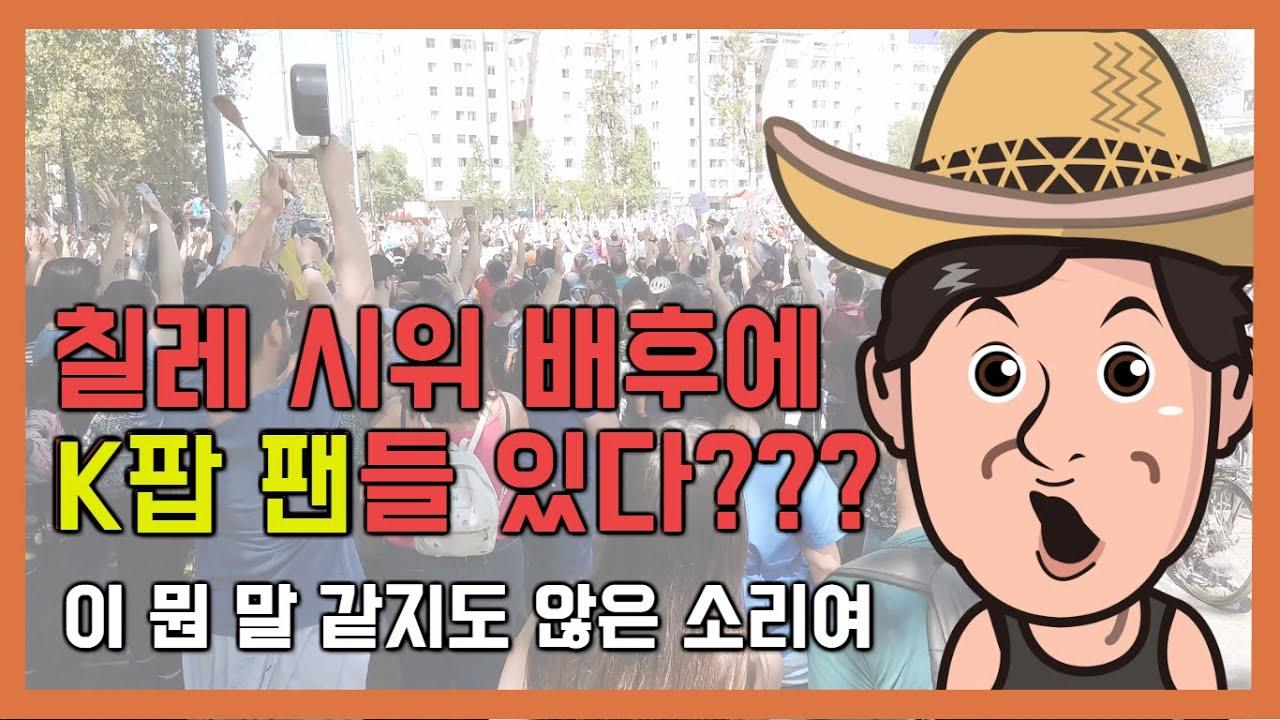 칠레 시위 K팝 팬들이 부추긴다는 칠레 정부 보고서에 대한 개인적인 생각ㅣ남미 kpop 팬들이 들고 일어나는중ㅣ케이팝 2020