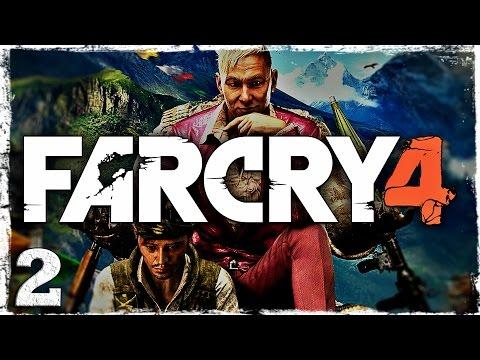 Смотреть прохождение игры Far Cry 4. #2: Волчье логово.