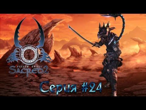 Sacred 2 Прохождение #24 Финал