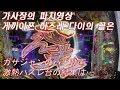 가사장의 [2019/02/06]파치영상 - 게끼아쯔 하즈레 다이의 결과는....