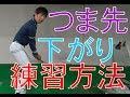 ゴルフレッスン アイアン 藤田寛之プロが、つま先下がりからの打ち方をレッスン!藤…