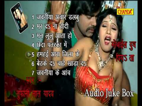 Mobile Dudh Piya Ta | मोबाइल दुध पिय ता | Bhojpuri Hot Songs Audio Juke Box