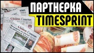 Партнерская программа TimesPrint. Заработок на партнерках в Интернете