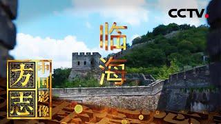 《中国影像方志》 第556集 浙江临海篇  CCTV科教