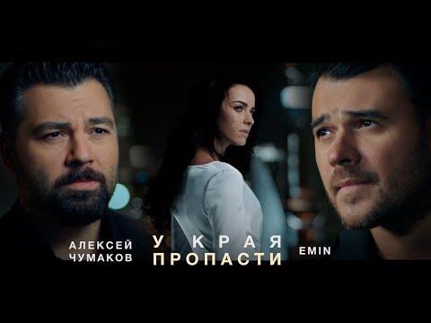 Алексей Чумаков ft. EMIN - У края пропасти (29 декабря 2019)