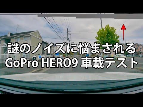GoPro HERO9 Black 車載テスト、ファイルの繋ぎ目にノイズが入る不具合。