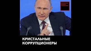 Почему в России не исчезает коррупция?