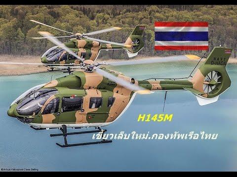 เขี้ยวเล็บใหม่.กองทัพเรือไทย H145M (ฮ.เบาที่ทันสมัยที่สุดของโลก)