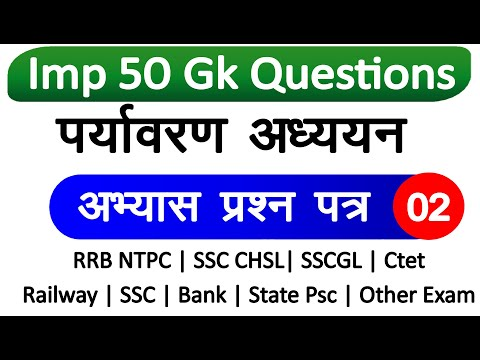 Environment general awareness Part 02   Top 50 Most Imp Question in hindi