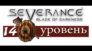 Blade of Darkness. Прохождение за варвара. Уровень 14 Преисподняя (на русском)