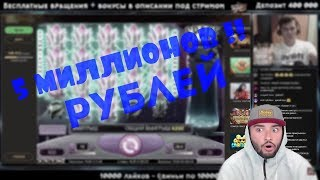 Russia Paver    Реакция на выигрыш 5 миллионов ЛУДОЖОПА