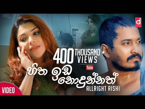Hitha Ida Nodunnath  AllRight Rishi  Music  2018  Sinhala New Songs 2018  Rishi Song