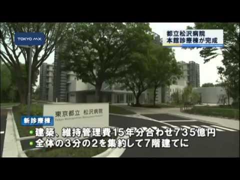 精神科医療の草分け 都立松沢病院、本館診療棟が完成