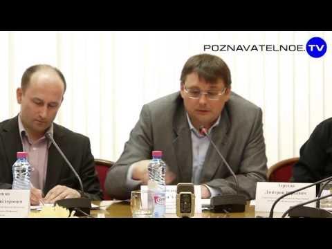 Круглый стол в Государственной Думе РФ 14 июня 2013