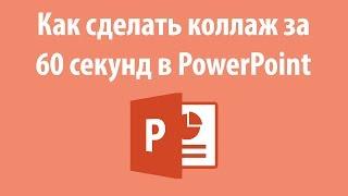 Как сделать коллаж за 60 секунд в PowerPoint(В этом видео-уроке мы научимся как создать коллаж за 60 секунд в программе Microsoft PowerPoint 2010., 2014-06-17T12:35:11.000Z)