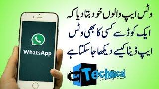 Whatsapp Tricks - Whatsapp New Tricks   Latest Update ,Whatsapp Latest Tricks By  Career Techncal 