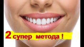 видео Как безопасно отбелить зубы в домашних условиях?