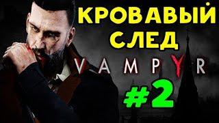 Игра Vampyr / Вампир - КРОВАВЫЙ СЛЕД #2   Прохождение на русском.