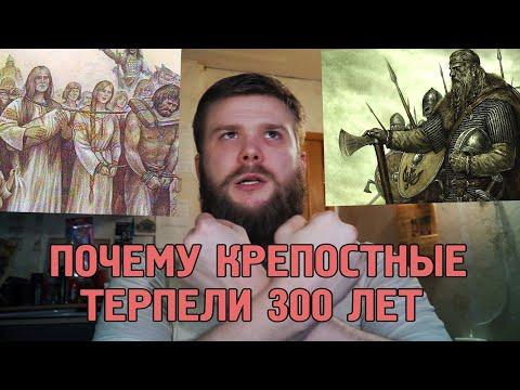 Почему в России 300 лет было Рабство? Крепостное право