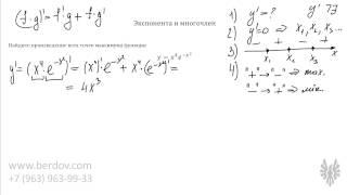 Задача B15: Когда без производной сложной функции не обойтись?