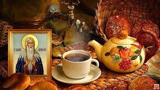 1 февраля Макарьев день Прочтите вечером молитву Макария и попросите у него здоровья своей семье