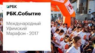 """Проект """"РБК. Событие"""". Международный Уфимский Марафон - 2017"""