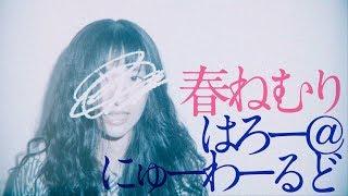 春ねむり『はろー@にゅーわーるど』 Music Video Director:KASICO rel...
