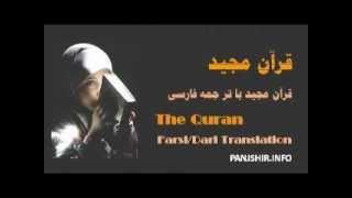 Video QURAN Farsi-Dari Translation - Juz 21 Complete download MP3, 3GP, MP4, WEBM, AVI, FLV Oktober 2018