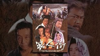浪人街 RONINGAI thumbnail