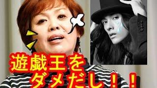 上沼恵美子 怪傑えみちゃんねるで某女優を痛烈批判したように栗原類を遊...